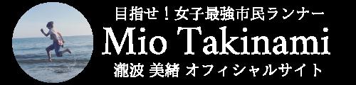瀧波 美緒(タキナミ ミオ) 目指せ!女子最強市民ランナー